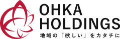 OHKA HOLDINGS|地域の「欲しい」をカタチに We will make all wishes a reality.